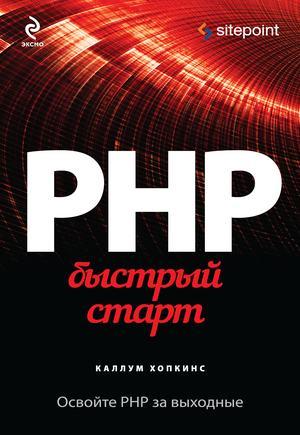 ХОПКИНС К. PHP. Быстрый старт