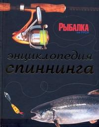 КОНСТАНТИНОВ Е. Энциклопедия спиннинга