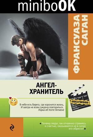 ФРАНСУАЗА С. Ангел-хранитель