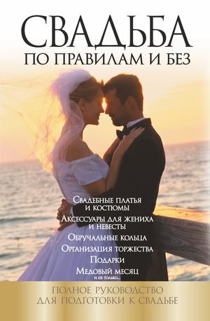 КРИШТОП Н. Свадьба по правилам и без