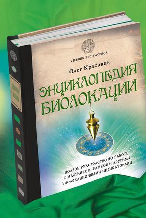 КРАСАВИН О. Энциклопедия биолокации