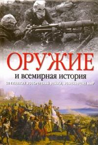 БЛЭК Д. Оружие и всемирная история