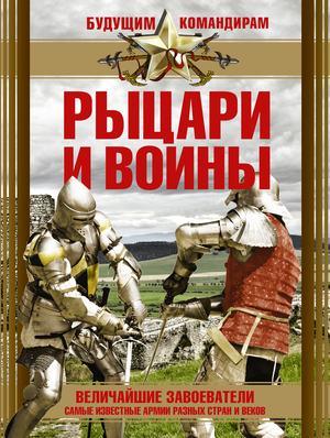 ЯМПОЛЬСКАЯ Т. Рыцари и воины