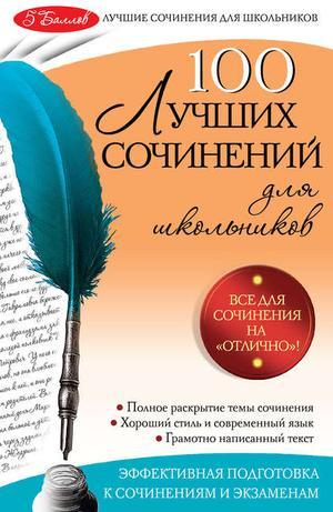 АМЕЛИНА Е. 100 лучших сочинений