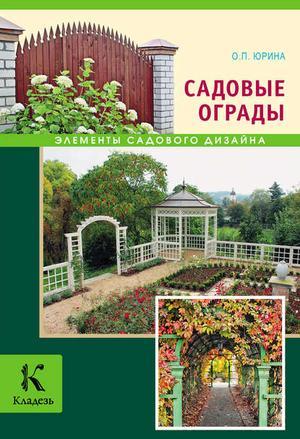 ЮРИНА О. Садовые ограды