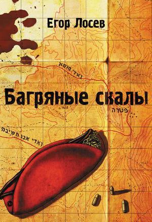 ЛОСЕВ Е. Багряные скалы