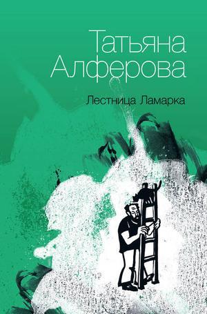 АЛФЕРОВА Т. Лестница Ламарка