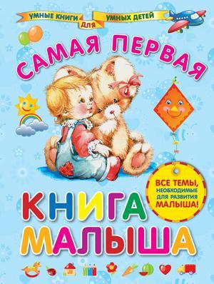 ДАЛИДОВИЧ А. Самая первая книга малыша
