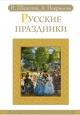 НЕКРЫЛОВА А., ШАНГИНА И. Русские праздники