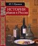 ПРЫЖОВ И. История кабаков в России
