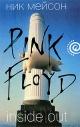 МЕЙСОН Н. Личная история Pink Floyd