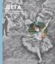 КИР Д. Дега. Жизнь и творчество в 500 картинах