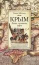 МИЛНЕР Т. Крым. Ханы, султаны и цари
