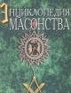 УАЙТ А. Новая энциклопедия масонства.
