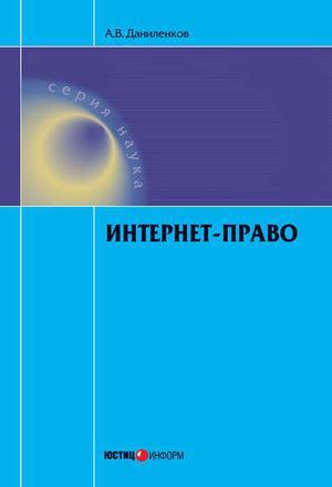 ДАНИЛЕНКОВ А. Интернет-право