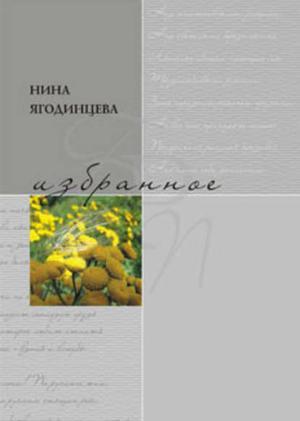 ЯГОДИНЦЕВА Н. Избранное