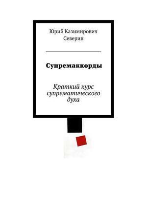 Северин Ю. Супремаккорды