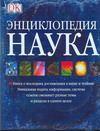 БРАЙАН К., БРИДЖМАН Р., ДЭВИДСОН С. Наука