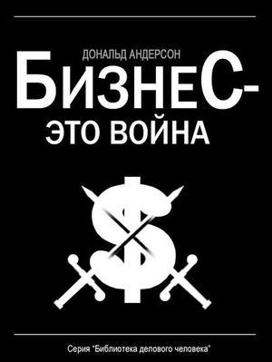 АНДЕРСОН Д. Бизнес – это война
