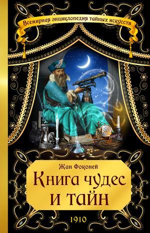 ФОКОНЕЙ Ж. Книга чудес и тайн