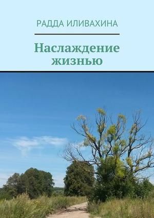 ИЛИВАХИНА Р. Наслаждение жизнью