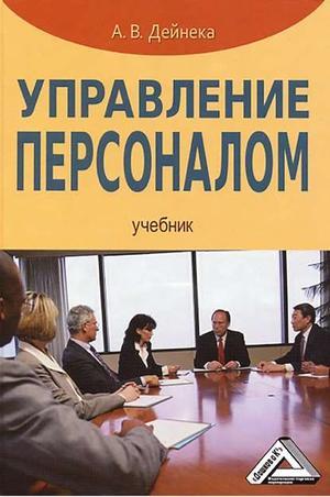 ДЕЙНЕКА А. Управление персоналом