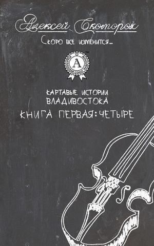 СКОМОРОХ А. Четыре