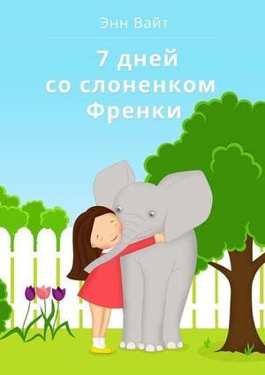 ВАЙТ Э. 7 дней со слоненком Френки