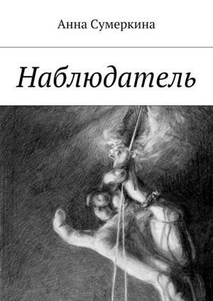СУМЕРКИНА А. Наблюдатель