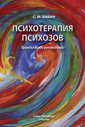 БАБИН С. Психотерапия психозов