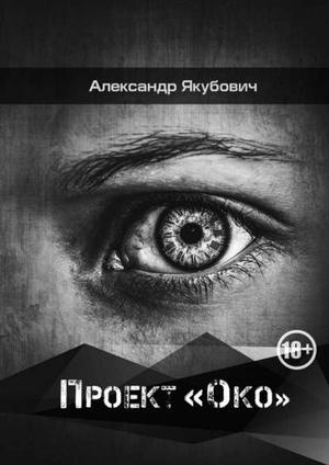 ЯКУБОВИЧ А. Проект «Око»