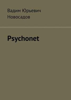 НОВОСАДОВ В. Psychonet