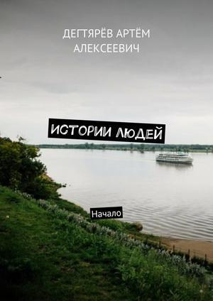ДЕГТЯРЁВ А. Истории людей. Начало