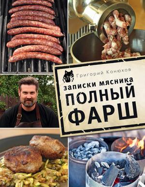 КОНЮХОВ Г. Записки мясника. Полный фарш