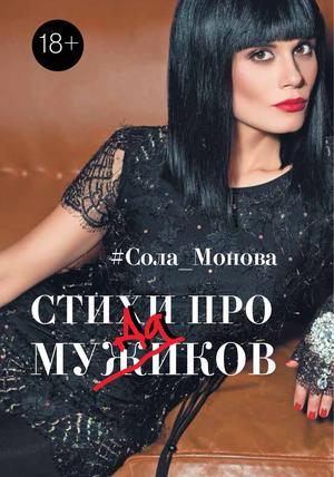 МОНОВА С. Стихи про мужиков