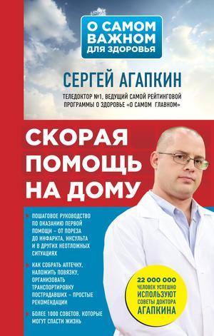 СЕРГЕЙ А. Скорая помощь на дому