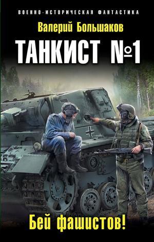 ВАЛЕРИЙ Б. Танкист №1. Бей фашистов!