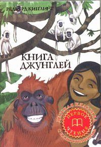 РЕДЬЯРД Д. Книга джунглей