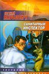 Якубович Е. Санитарный инспектор