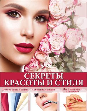 БОЙКО Е., КАРМИНДИ Секреты красоты и стиля