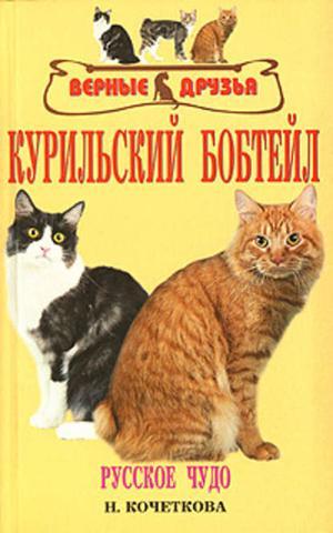 Кочеткова Н. Курильский бобтейл