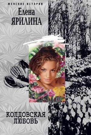 ЯРИЛИНА Е. Колдовская любовь