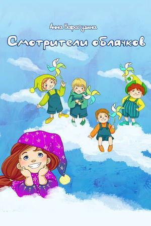 БАРАГУЗИНА А. Смотрители облачков