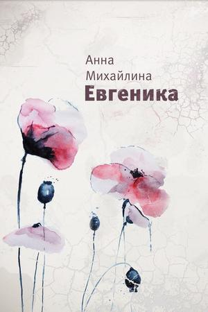 МИХАЙЛИНА А. Евгеника