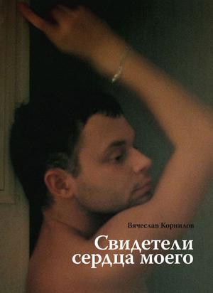КОРНИЛОВ В. Свидетели сердца моего