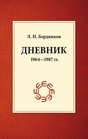 БЕРДНИКОВ Л. Дневник (1964-1987)