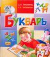 ТИХОМИРОВ Д., ТИХОМИРОВА Е. Букварь