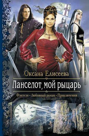 ЕЛИСЕЕВА О. Ланселот, мой рыцарь