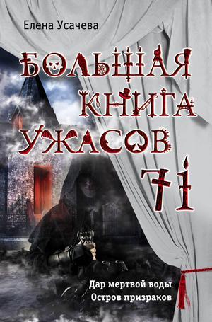 УСАЧЕВА Е. Большая книга ужасов 71