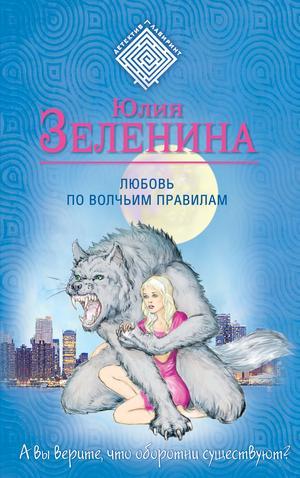 ЮЛИЯ З. Любовь по волчьим правилам